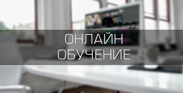 как создать онлайн-курс обучения
