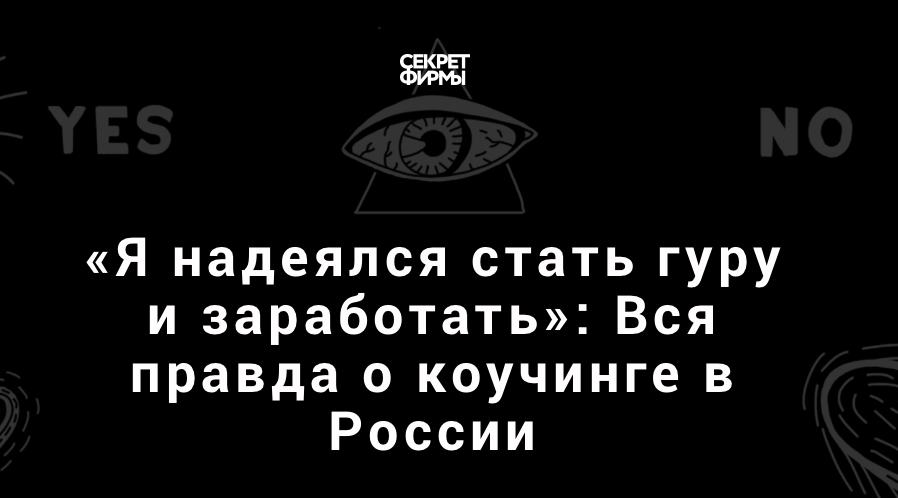 коучинг в россии